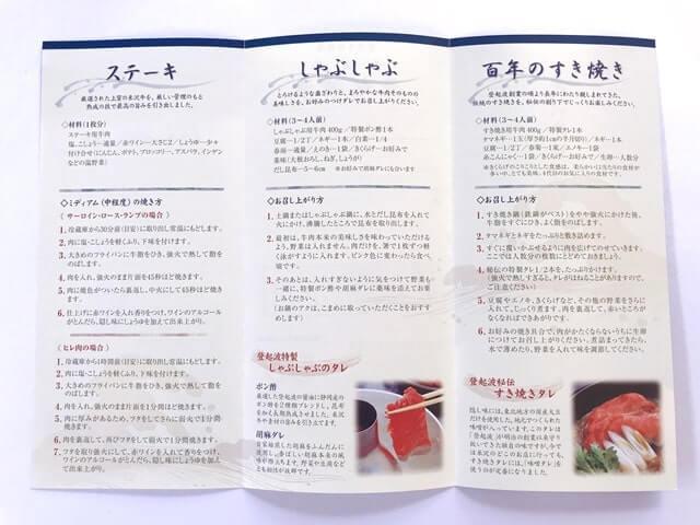 通販でお取り寄せした『米沢牛 特選サイコロステーキ』同梱の栞