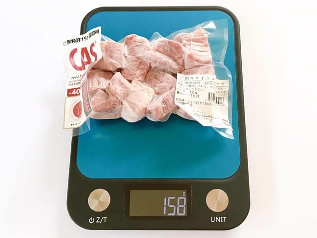 通販でお取り寄せした『米沢牛 特選サイコロステーキ』を計量