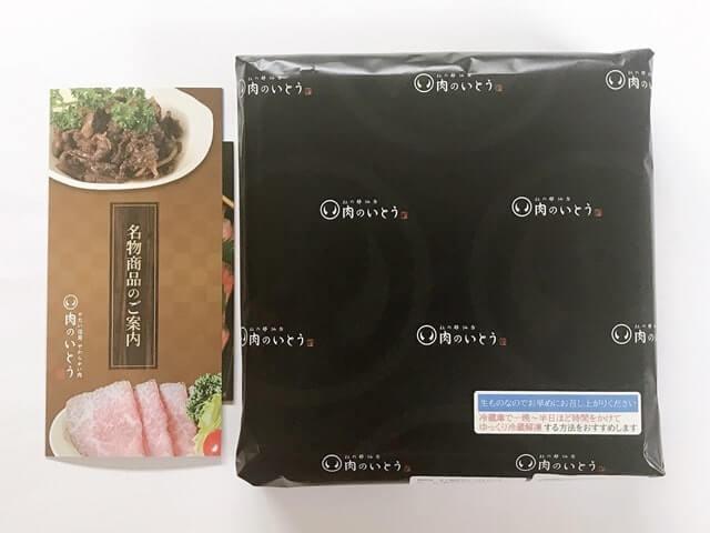 肉のいとうの『仙台牛ローストビーフ400g』