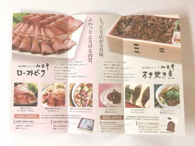 肉のいとうの『仙台牛ローストビーフ400g』に同梱された冊子