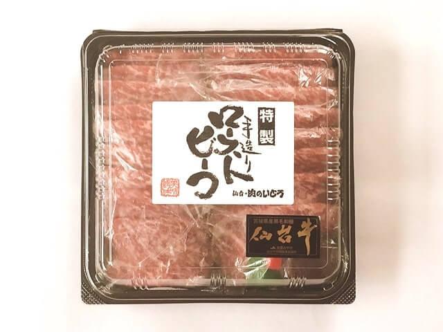 【実食レポ】とろける旨みがたまらない!肉のいとうの『仙台牛ローストビーフ』が最高すぎた
