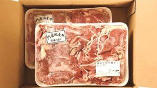 【実食レポ】お手頃価格で超オトク!かどや牧場の『国産牛切り落とし1kg』をお取り寄せしてみた