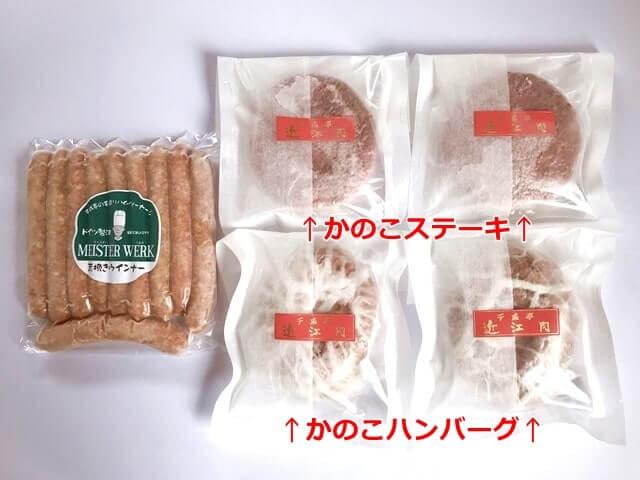 千成亭の『近江牛かのこハンバーグ&かのこステーキセット』