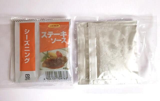 『近江牛かのこハンバーグ&かのこステーキセット』に付属するソース