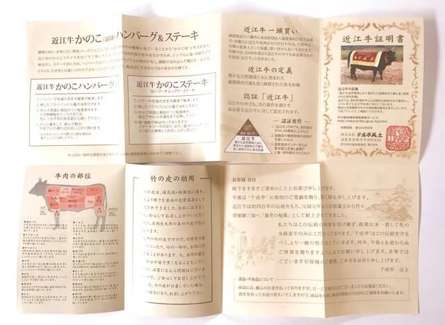 『近江牛かのこハンバーグ&かのこステーキセット』に付属する調理レシピ
