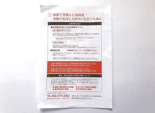 『宮崎牛ももステーキ200g』に同梱された用紙