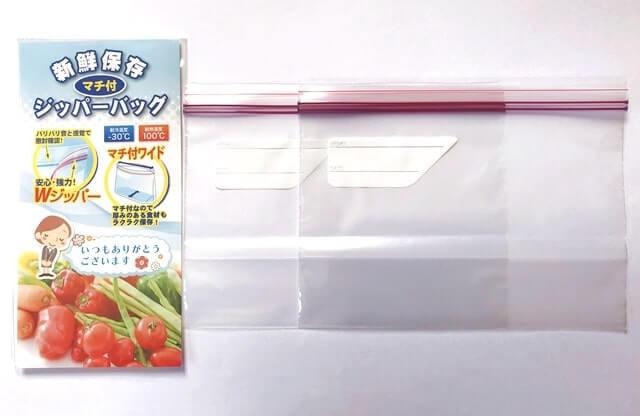 『宮崎牛ももステーキ200g』に同梱されたジッパーバッグ