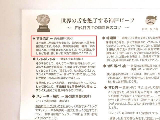 辰屋の『神戸牛すき焼き肉 肩・肩バラ500g』に同梱された用紙
