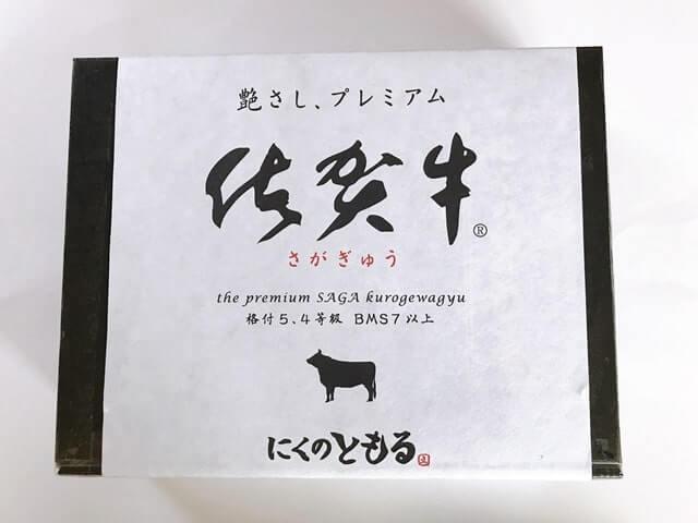 肉のともるの『佐賀牛 極上合挽きハンバーグ』