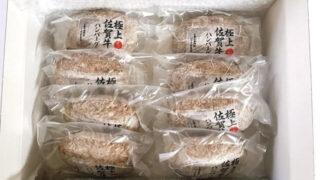【実食レポ】肉汁と旨みたっぷり!肉のともるの『佐賀牛 極上合挽きハンバーグ』をお取り寄せしてみた
