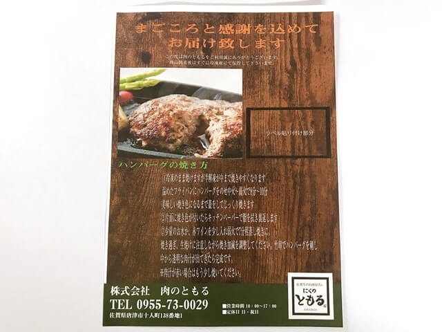 肉のともるの『佐賀牛 極上合挽きハンバーグ』に同梱された用紙