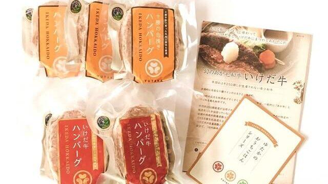【実食レポ】幻のあか牛を堪能!ゆたかの『ハンバーグ食べ比べセット』がウマすぎる