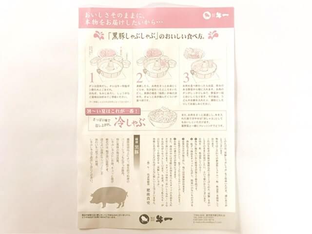『鹿児島黒豚しゃぶしゃぶ 肩ロース400g+モモ400g』に同梱された調理メモ