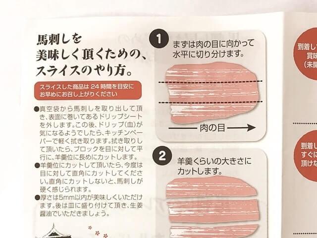 『熊本馬刺し満足入門セット220g』に同梱された調理メモ