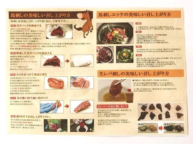 『健康馬刺しギフトセット570g』に同梱された調理メモ