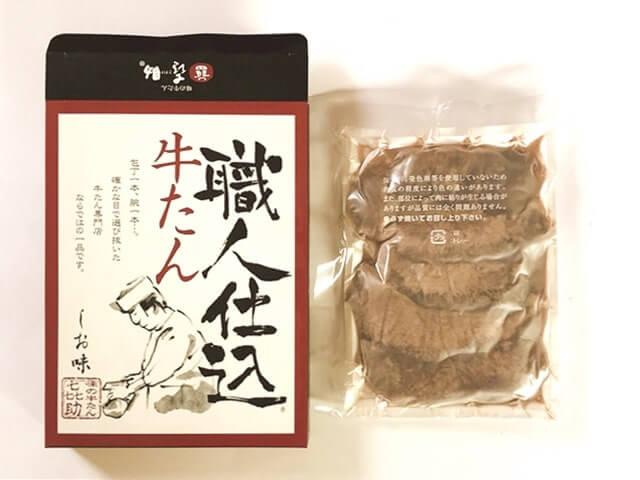 通販『味の牛たん喜助』の牛タンの特徴
