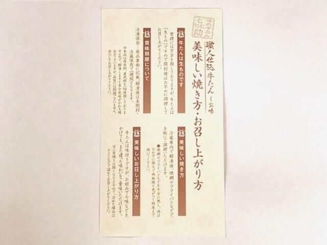 『牛タン塩味110g×2箱』に同梱された調理メモ