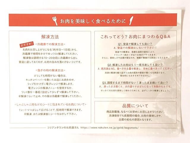 『特選上ミノ200g』に同梱された調理メモ