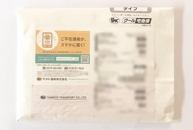 食べてっ亭の『仙台塩仕込み牛タン200g』