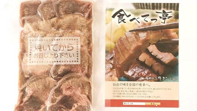 【実食レポ】コスパ抜群で絶品!食べてっ亭の『仙台塩仕込み牛タン200g』がウマすぎる