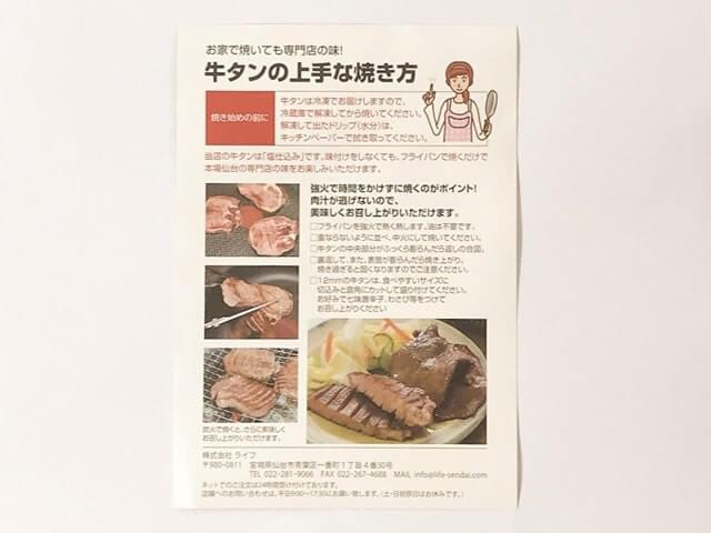 食べてっ亭の『仙台塩仕込み牛タン200g』に付属する調理メモ