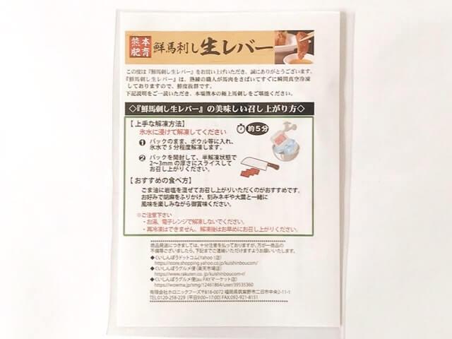 『熊本肥育 鮮馬刺し生レバー200g』に同梱された調理メモ