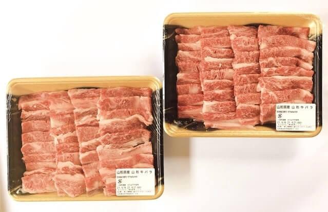 中島商店の『山形牛バラ肉1kg(焼肉用)』