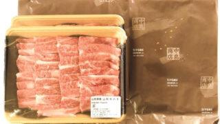 【実食レポ】コクと旨みが絶品!中島商店の『山形牛バラ肉1kg(焼肉用)』をお取り寄せしてみた