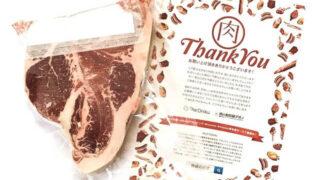 【実食レポ】ボリューム圧倒的!肉の卸問屋アオノの『US産Tボーンステーキ400g』がデカくて美味しい
