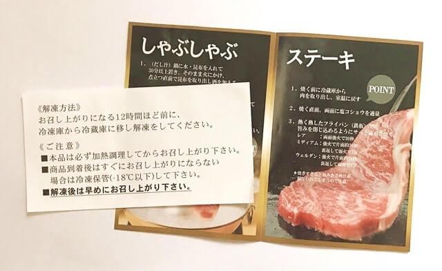 『飛騨牛サーロインステーキ 165g×3枚』に同梱された調理メモ