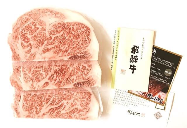 【実食レポ】濃厚な味わいで絶品!肉のひぐちの『飛騨牛サーロインステーキ3枚』をお取り寄せしてみた