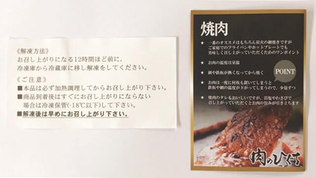 『飛騨牛カルビ焼肉用1kg』に同梱された調理メモ