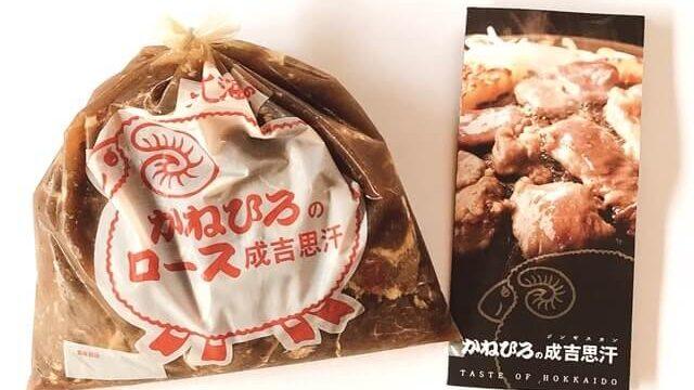【実食レポ】コスパ抜群!かねひろジンギスカンの『ロースマトン1kg』が安くてウマい