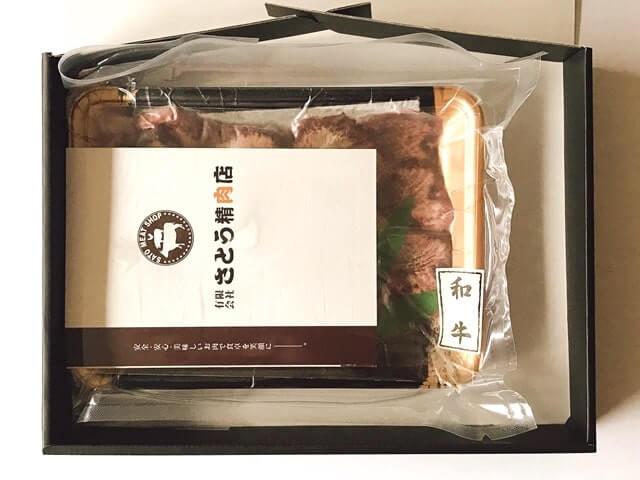 さとう精肉店の『和牛黒タン 焼き肉用塩味300g』