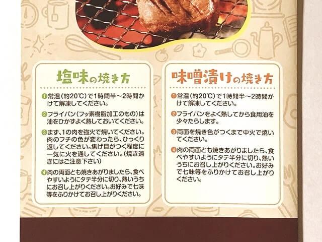 『和牛黒タン 焼き肉用塩味300g』に同梱された調理メモ