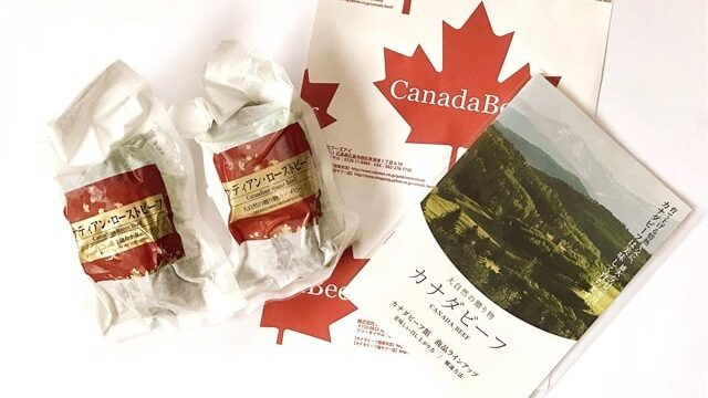 【実食レポ】お手軽なのに超ウマい!カナダビーフ館の『カナディアン・ローストビーフ』をお取り寄せしてみた