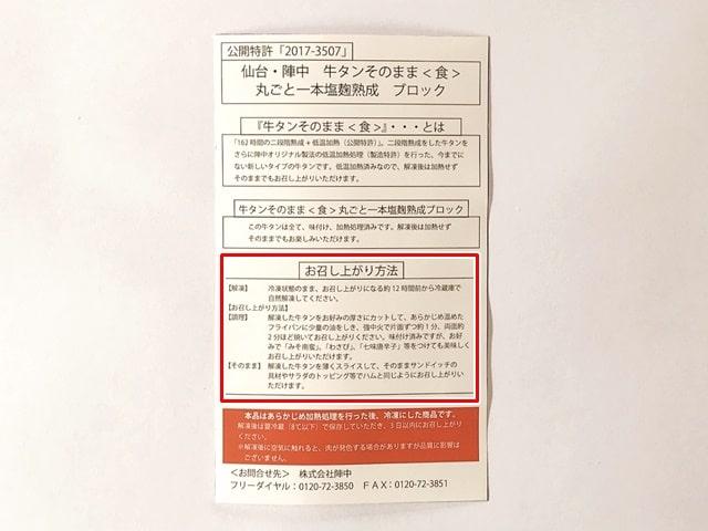 『丸ごと一本塩麹熟成牛タンブロック600g』に同梱された調理メモ