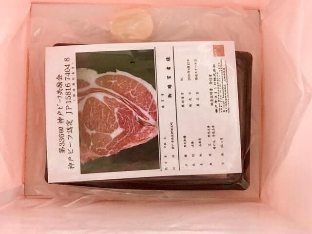 神戸牛3110でお取り寄せした『神戸牛熟成ステーキ3枚』