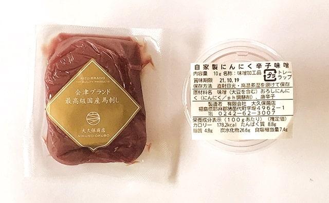 肉のおおくぼの『国産会津馬刺しヒレ100g』