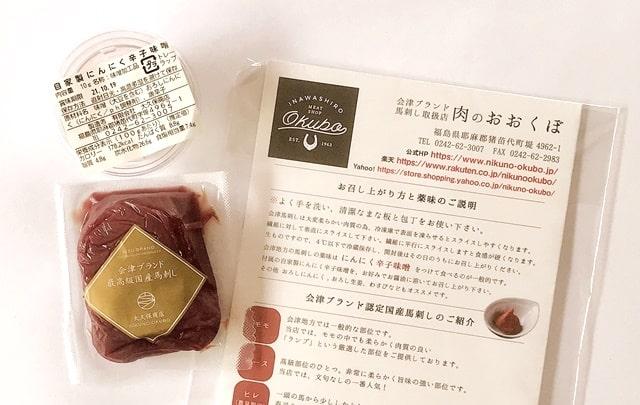 【実食レポ】とろける食感がたまらない!肉のおおくぼの『国産会津馬刺しヒレ100g』が新鮮でウマい