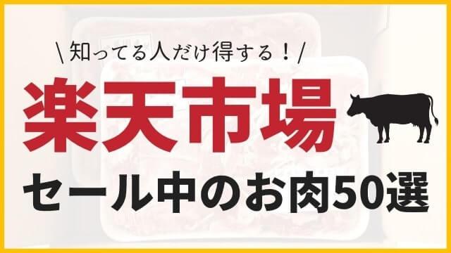 【最大26,020円OFF】楽天スーパーSALEでセール中のお肉50選【9/4~9/11】