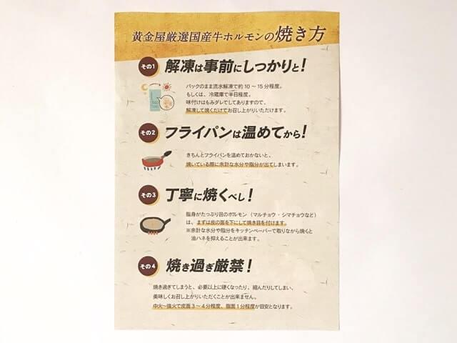 『国産牛特撰ホルモン焼き240g』に同梱された調理メモ