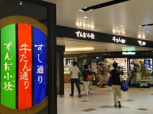 仙台牛タンの歴史
