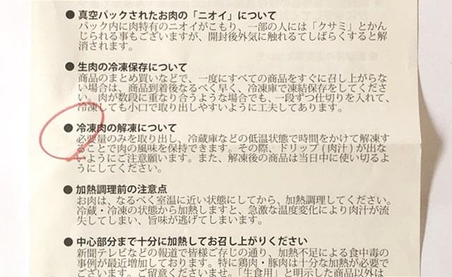『焼肉用牛タンスライス500g』に同梱された調理メモ
