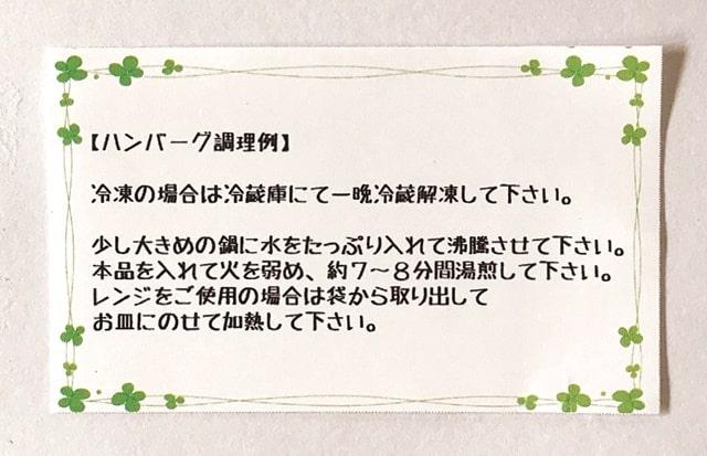 『松阪牛かわよし特選ハンバーグ5個(デミグラスソース)』に同梱された調理メモ