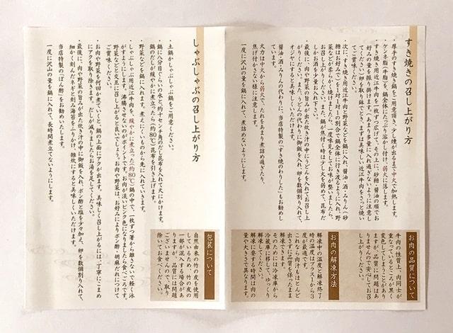 『近江牛プレミアム切り落としミックス1kg』に同梱された調理メモ