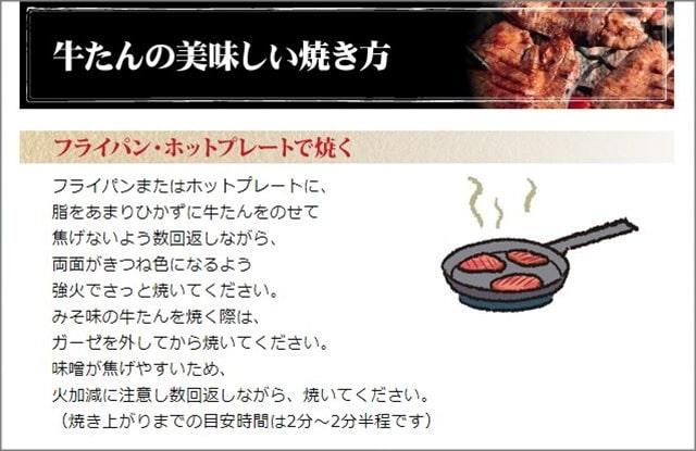 『牛たん炭焼 利久』の牛タンの美味しい焼き方